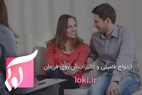 ازدواج فامیلی و تاثیرات آن روی فرزندان