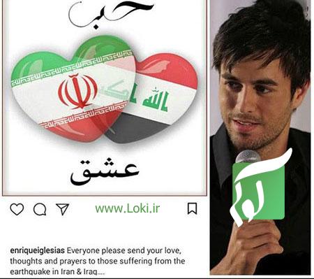 پیام تسلیت انریکه Enrique به زلزله زدگان ایران