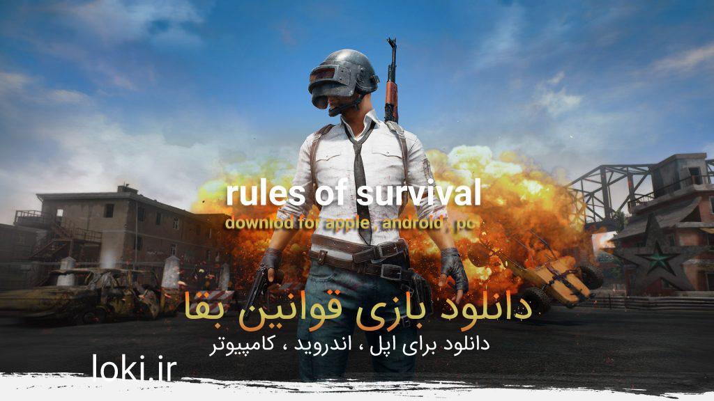 دانلود rules of survival برای کامپیوتر ، اپل و اندروید با لینک مستقیم
