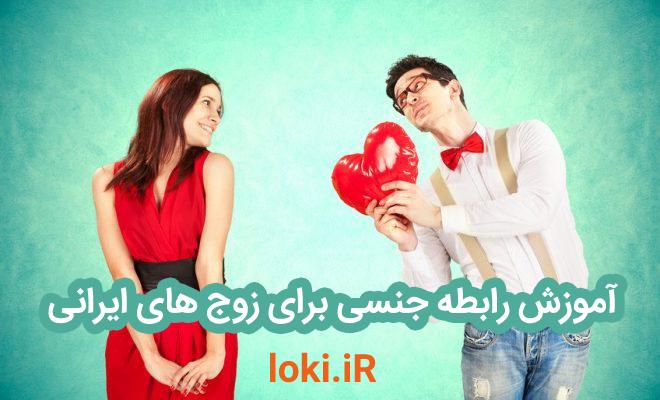 آموزش رابطه جنسی برای زوج های ایرانی